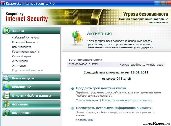 Бесплатно скачать антивирус касперского 7.0 ключ лицензионный, бесплат.